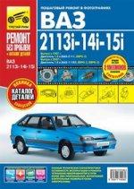 ВАЗ 2113i-14i-15i + кат. дет. с 1997г. (цв.)