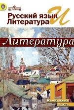 Рус.яз и лит: Литература 11кл ч2 [Учебник] ФГОС ФП