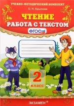 УМК Чтение 2кл. Работа с текстом
