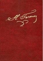 Полное собрание сочинений и писем. В двадцати трех томах