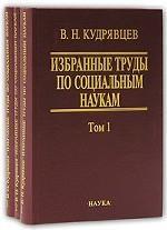 Избранные труды по социальным наукам.  Том 1-3. Том 1: Общая теория права. Уголовное право; Том 3: Политология, идеология, этика