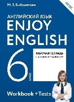 Enjoy English/Английский язык 6кл [Рабоч.тетр]ФГОС