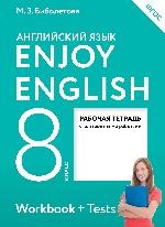 Enjoy English/Английский язык 8кл [Рабоч.тетр]ФГОС