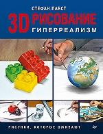 3D-рисование.Гиперреализм Рисунки,которые оживают