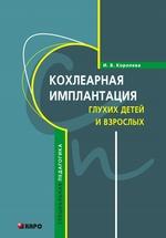 Кохлеарная имплантация глухих детей и взрослых (электродное протезирование слуха)