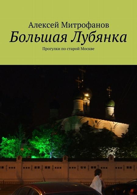 Большая Лубянка. Прогулки постарой Москве