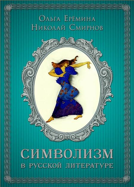 Символизм в русской литературе. К современным учебникам по литературе. 11 класс