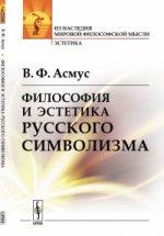 Философия и эстетика русского символизма