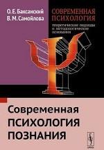 Современная психология. Теоретические подходы и методологические основания. Современная психология познания