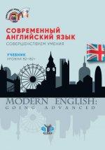 Современный английский язык. Совершенствуем умения. Учебник. Уровни В2-В2+