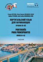 Португальский язык для начинающих. Уровни А1-А2. Portugues para principiantes. Niveis А1-А2