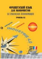 Французский язык для экономистов. La Francias Economique. Уровень В2. Учебное пособие