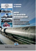 Логистика в нефтегазовой отрасли и международные потоки. Logistis in oil and gas sector and international flows