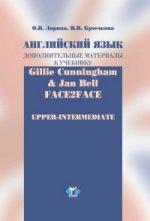 Английский язык. Дополнительные материалы к учебнику Gillie Cunningham & Jan Bell. Face2Face. Upper-Intermediate