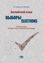 Английский язык. Выброры. Election. Учебное пособие по общественно-политическому переводу
