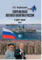Современная военная политика России. В двух томах. Том.1