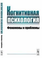 Спиридонов В.Ф.. Когнитивная психология. Феномены и проблемы 150x205