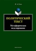 Политический текст: метафорическое моделирование: монография