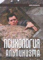 А. И. Мартынов. Психология альпинизма (Школа альпинизма) 150x206