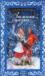 Сказки. Зимушки-зимы. Зимняя сказка