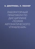 Лабораторный практикум по дисциплине «Теория автоматического управления»