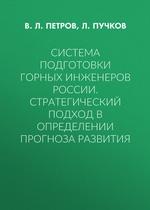 Система подготовки горных инженеров России. Стратегический подход в определении прогноза развития