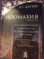 Ноомахия:войны ума.Горизонты и цивилизация Евразии