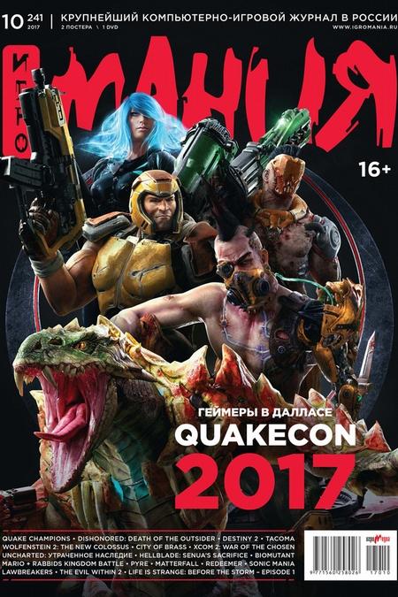 Журнал «Игромания» №10/2017