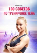 100советов потренировкетела