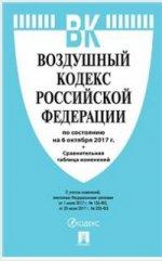 Воздушный кодекс Российской Федерации по состоянию на 06.10.17 г. 150x241