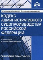 Кодекс администр. судопроизводства РФ(2 изд)