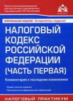 Налоговый кодекс РФ ч1