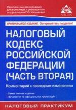 Налоговый кодекс РФ ч2