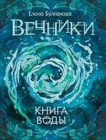 Книга воды