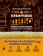 Александр Петроченков. Крафтовое пиво
