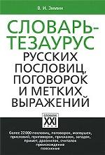 Словарь-тезаурус русских пословиц, поговорок