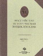 Российская историческая энциклопедия Т2