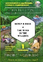 Ветер в ивах = The Wind in the Willows (+ CD). 1-й уровень