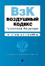 Отсутствует. Воздушный кодекс Российской Федерации. Текст с изменениями и дополнениями на 2018 год 150x219