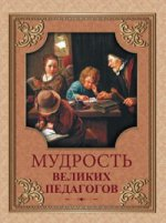 Марина Ивановна Цветаева. Мудрость великих педагогов