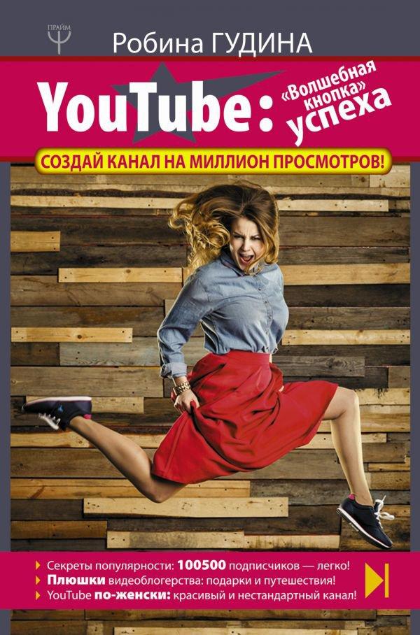 YouTube: «Волшебная кнопка» успеха. Создай канал