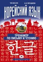Корейский язык [тренажер по письму и чтению]