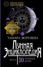 Лунная энциклопедия. Все о 30 лунных днях до 2028г