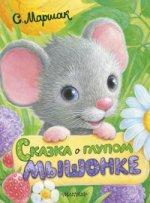 Сказка о глупом мышонке. С.Маршак (Мышонок)
