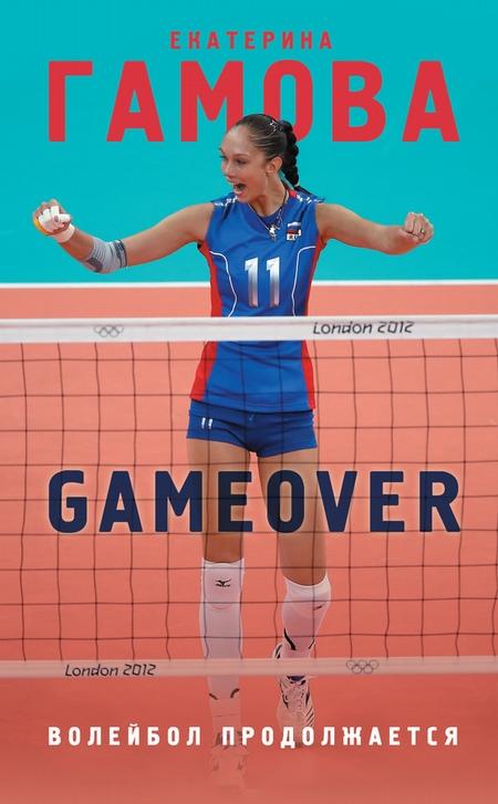 Game Over. Волейбол продолжается