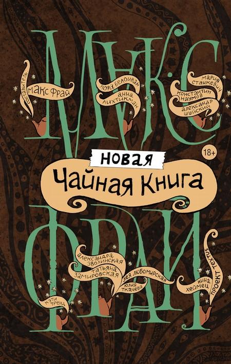 Новая чайная книга (сборник)