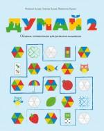 Думай 2. Сборник головоломок для развития мышления