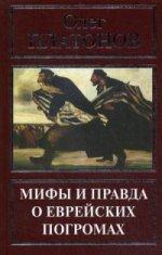 Мифы и правда о еврейских погромах