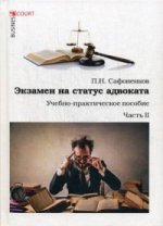 Экзамен на статус адвоката Ч2: Учебно-прак пособие