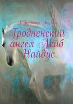 Гродненский ангел Лейб Найдус